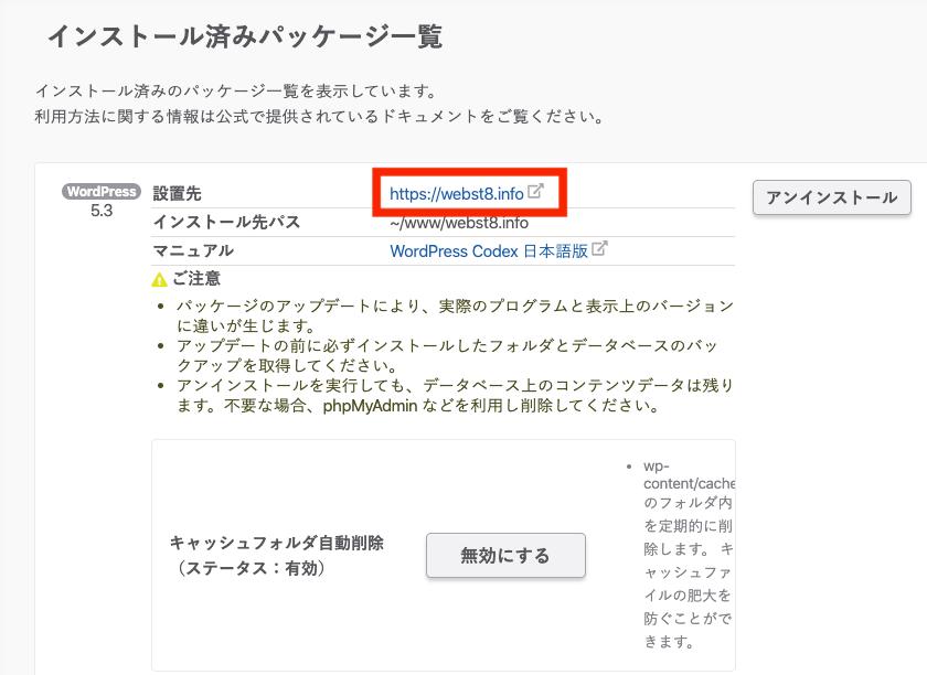 設置先URLをクリックします