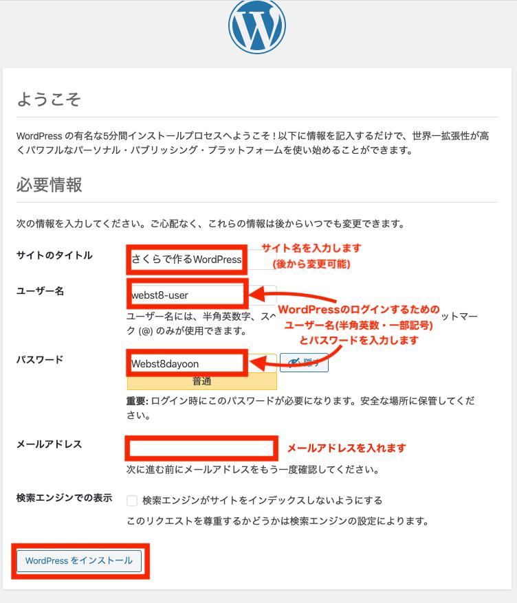 インストール情報を入力して「WordPressをインストール」ボタンをクリックします。