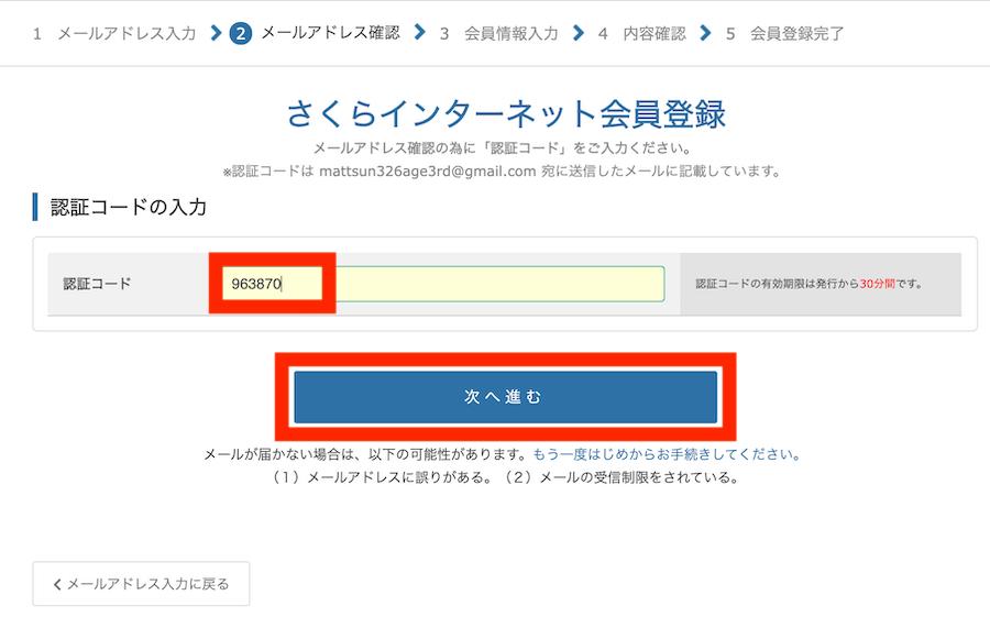 認証コードを入力して、「次へ進む」ボタンをクリック