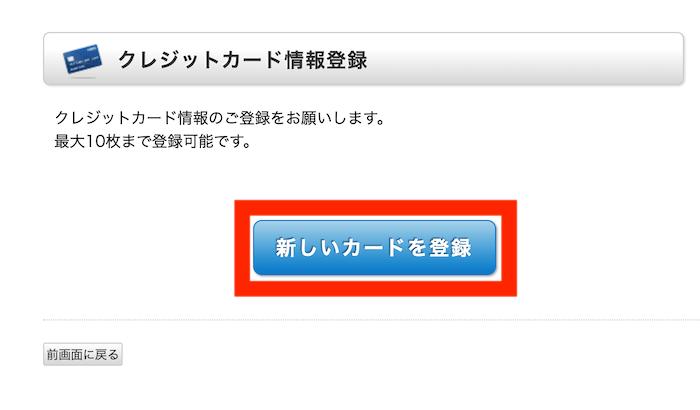 「新しいカードを登録」ボタンをクリックする