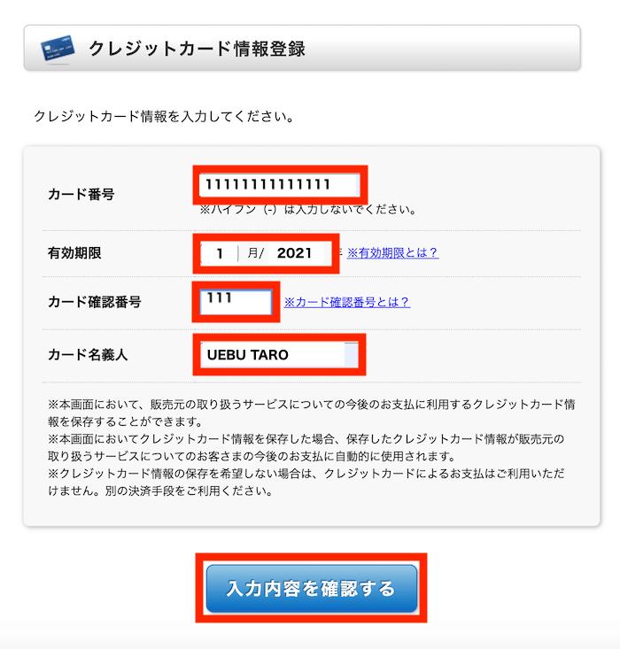 クレジットカード情報を入力して、「入力内容を確認する」ボタンをクリックする