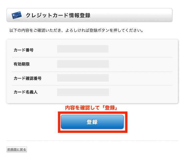 内容を確認して「登録」ボタンをクリックする