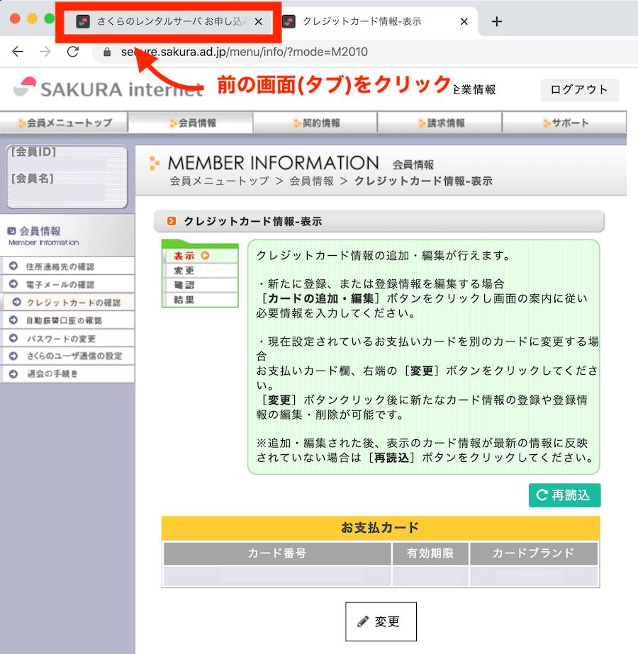 会員メニューに戻ります。前の画面(タブ)をクリックして、支払い方法のページに戻ります。