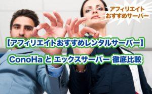 【アフィリエイトおすすめレンタルサーバー】ConoHa と エックスサーバー 徹底比較