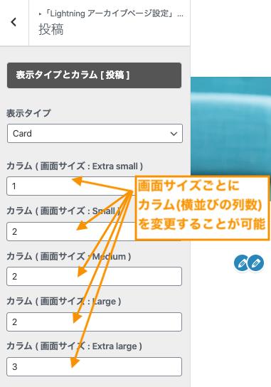 Lightning Pro カスタマイズ>アーカイブページ設定 画面サイズごとのカラム(横並びの列数)変更も可能