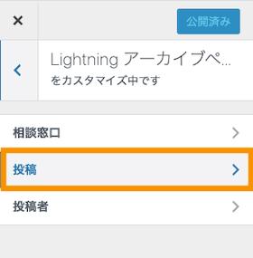 Lightning Pro カスタマイズ>アーカイブページ設定 投稿・カスタム投稿を選択