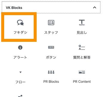 VK Blocks フキダシ