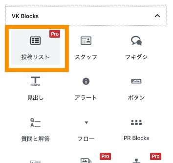 VK Blocks Pro> 投稿リスト
