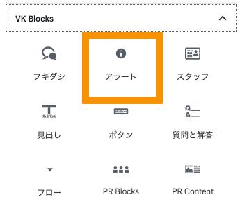 VK Blocks > アラート