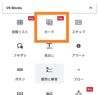 VK Blocks Pro >カード