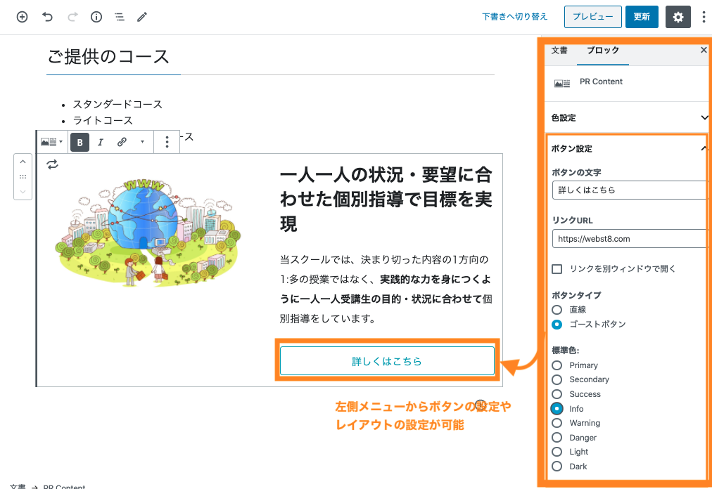 VK Blocks > PR Contentの設定例。左側メニューからレイアウトやボタンの設定などができる