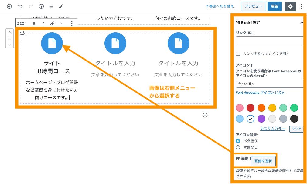 VK Blocks > PR Blocksが挿入された。画像は右側のメニューから設定可能