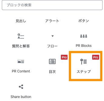 VK Blocks Pro ステップ