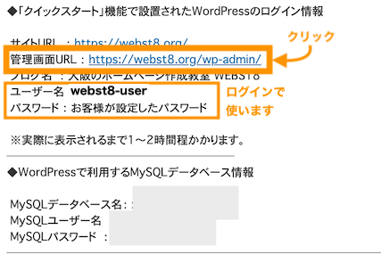 WordPressのログイン情報メール