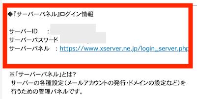 サーバーパネル ログインIDとパスワード