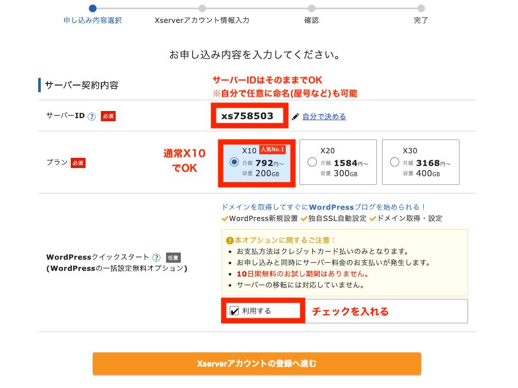 エックスサーバー  WordPressクイックスタート サーバー契約