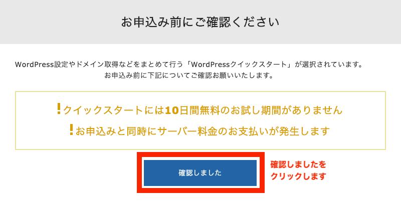 エックスサーバー  WordPressクイックスタート お申し込み前の確認画面