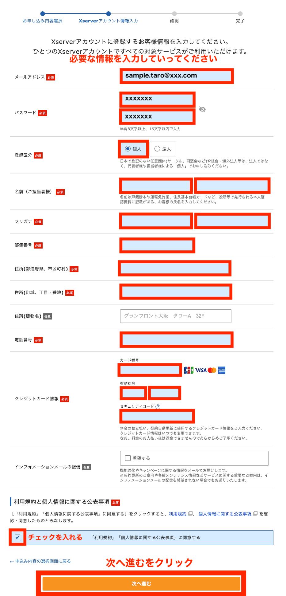 エックスサーバー  WordPressクイックスタート 登録者情報の入力