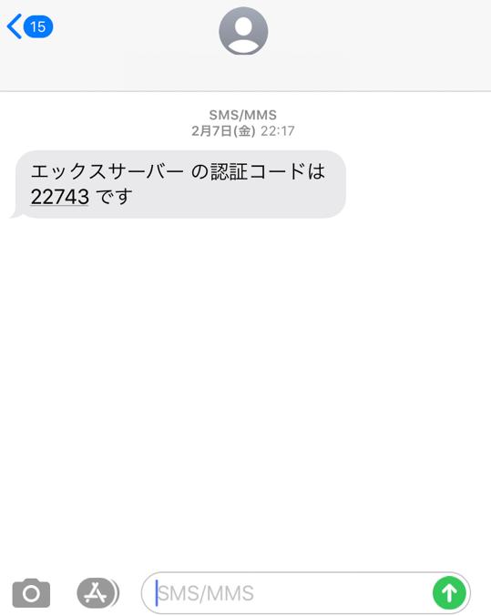 携帯にSMS認証コードが受信されます。