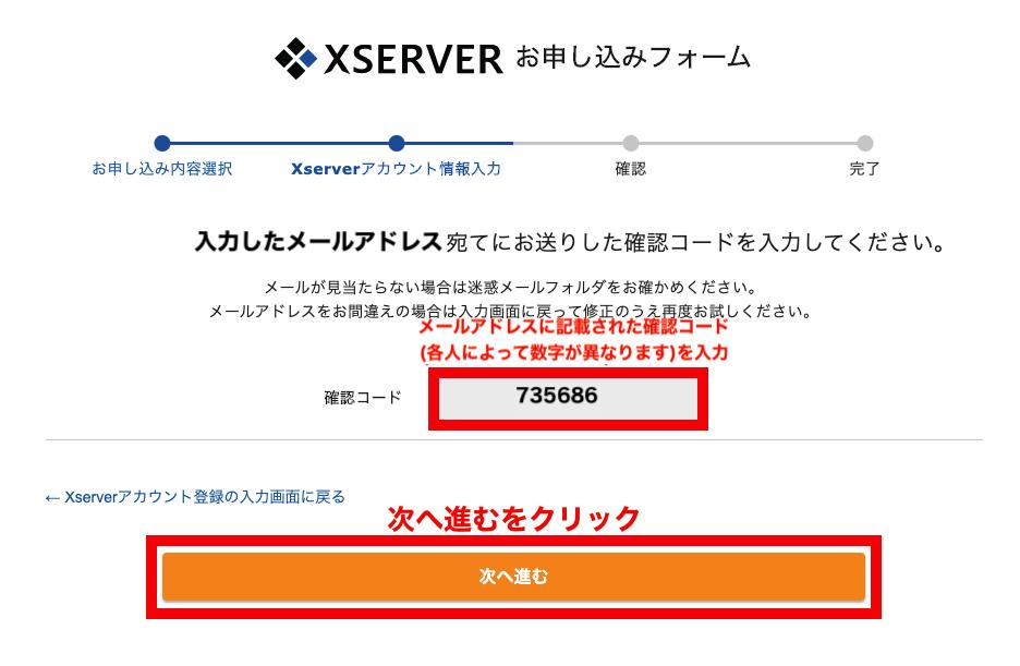 エックスサーバー  WordPressクイックスタート 確認コードを入力後次へ進むをクリック