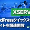 XSERVER(エックスサーバー) WordPressクイックスタートでサイトを爆速開設
