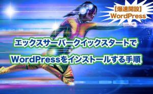 【爆速開設】エックスサーバークイックインストールでWordPressをインストールする方法