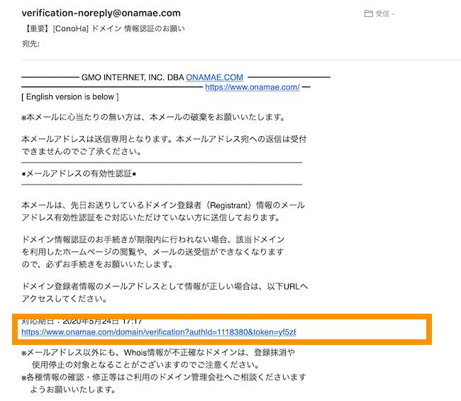 【重要】[ConoHa] ドメイン 情報認証のお願い
