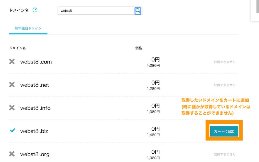 ConoHa WING お申し込みページ ドメインを選択