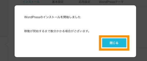 ConoHa WING WordPressインストール完了