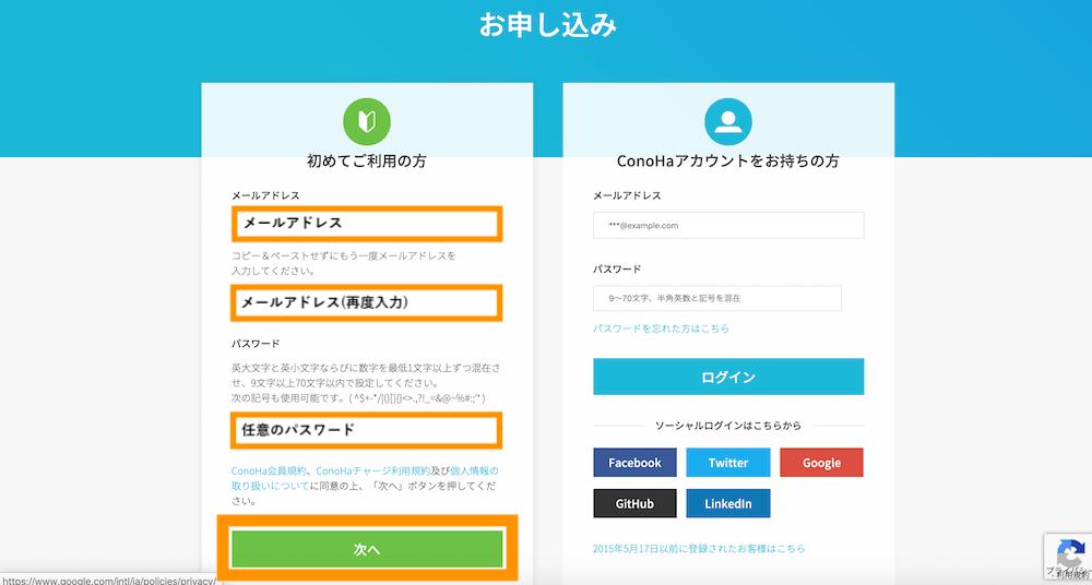 ConoHa WING お申し込みページ 新規アカウント開設