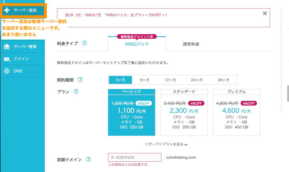 Conoha WINGの管理画面説明 サーバー追加について