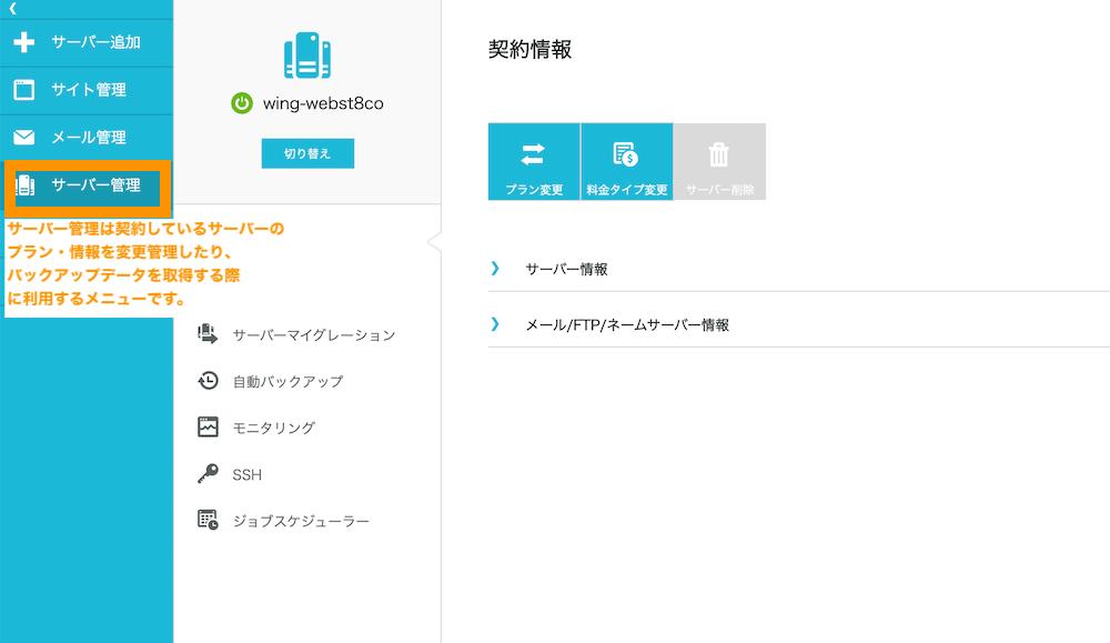 Conoha WINGの管理画面説明 サーバー管理について