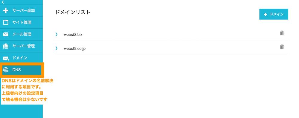 Conoha WINGの管理画面説明 DNSについて