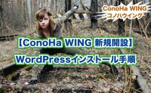 【ConoHa WING (コノハウイング) 新規開設】 WordPressインストール手順