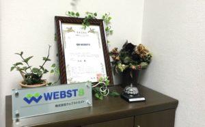 WEBST8堀江の事務所 入り口