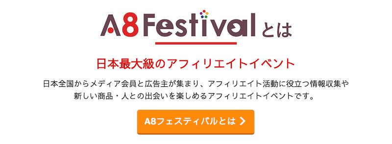 A8フェスティバル