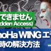 閲覧できません (Forbidden Access) ConoHa WING エラー発生時の解決方法