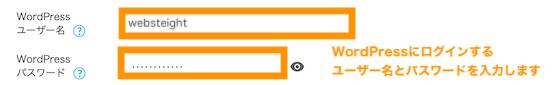 かんたんセットアップ時に入力したユーザー名とパスワード