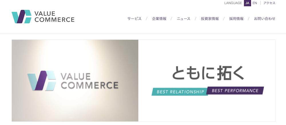 株式会社バリューコマース