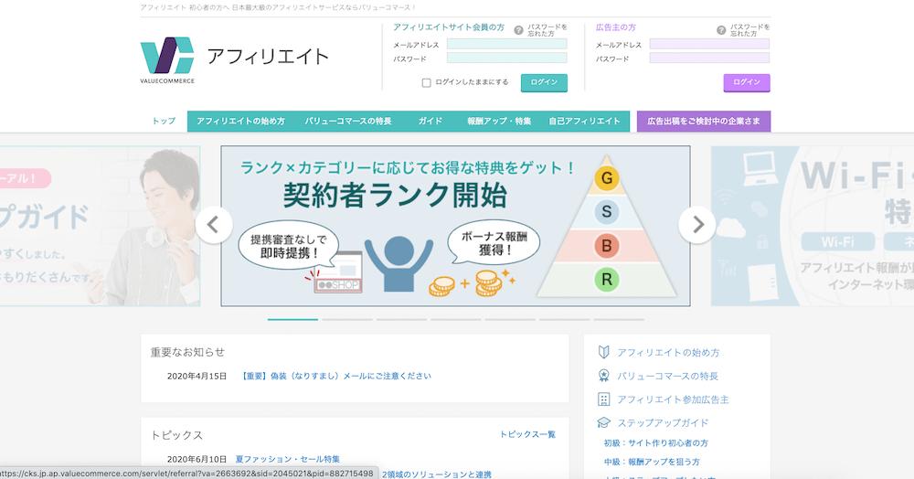 Value Commerce トップページ