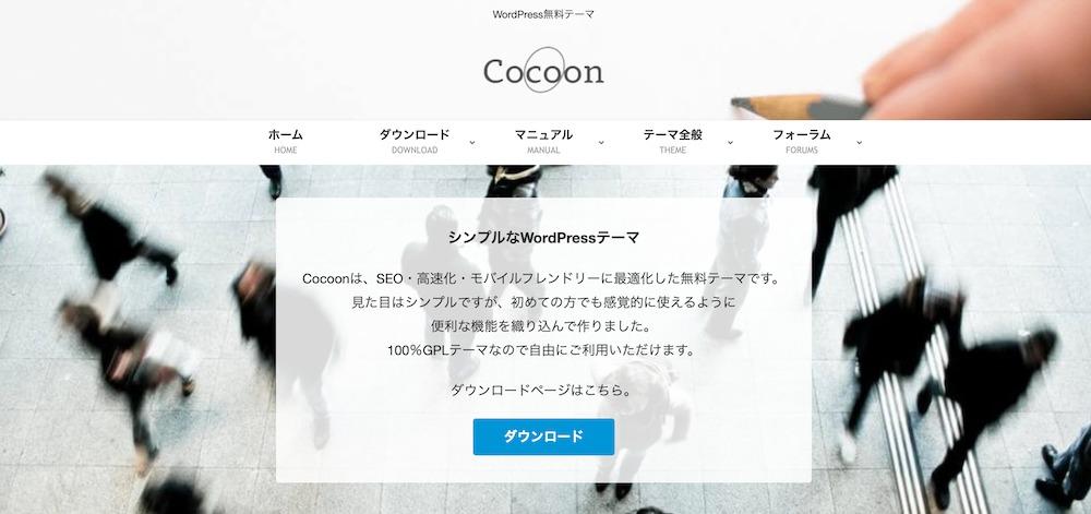 WordPressテーマCocoon トップページ