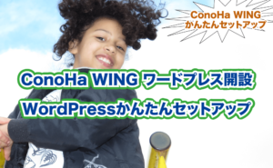 ConoHa WING ワードプレス開設 WordPressかんたんセットアップ