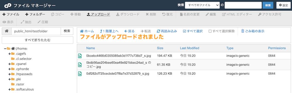 ファイルマネージャー ファイルをアップロード