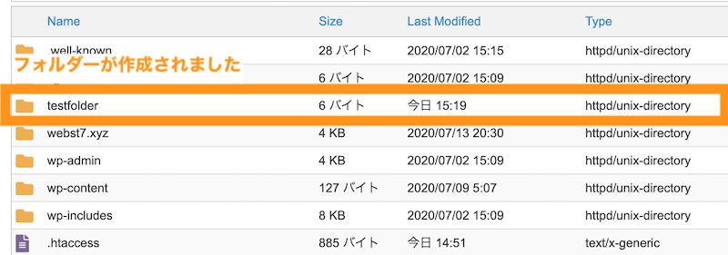 ファイルマネージャー 新規フォルダーが作成された