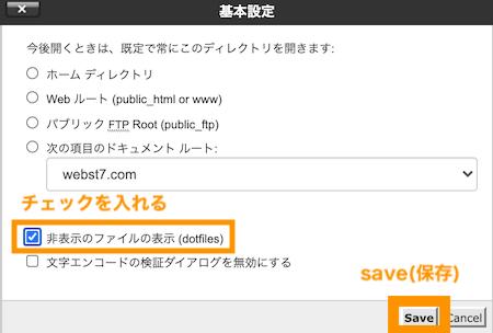 非表示のファイルの表示 (dotfiles)にチェックを入れて「save」を押下します