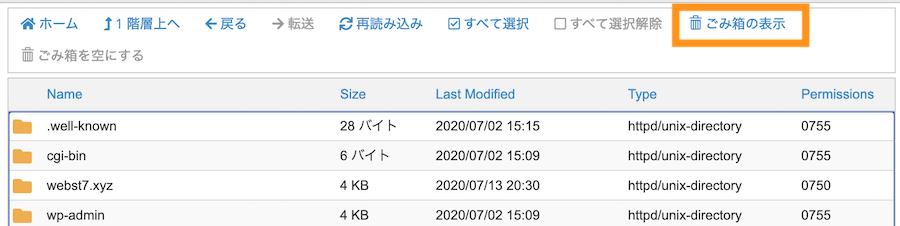 ファイルマネージャー ごみ箱を表示