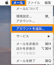 mac メールアプリ メール>アカウントを追加