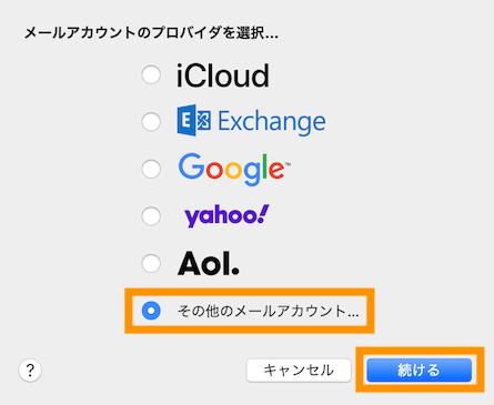 その他のメールアカウントを選択して続けるボタンを押下