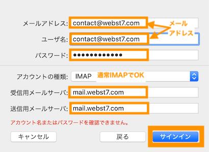メールアカウント情報を入力