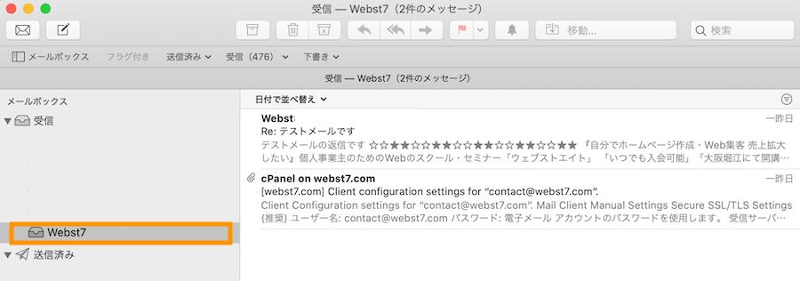 メールアプリにメールアカウントが追加された